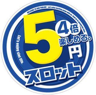 5suro